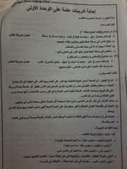 حل أسئلة كتاب المدرسة عربى للصف السادس ترم أول طبعة 2015 المنهاج المصري 10384234_15509092818