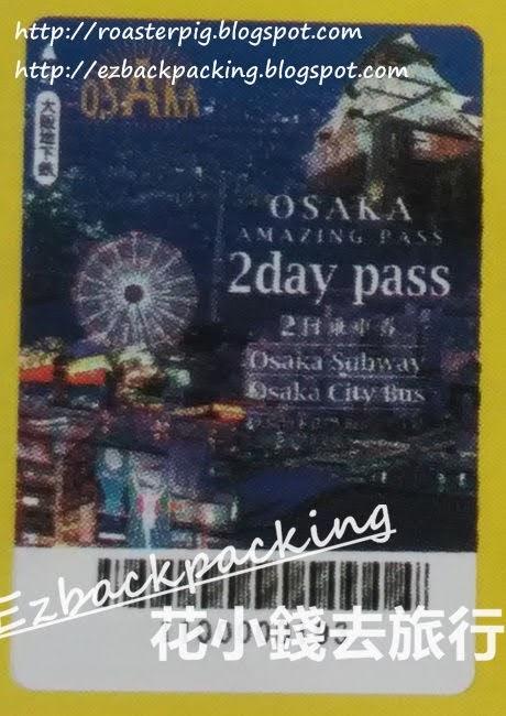 大阪周遊卡2日券