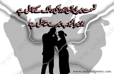Qismat Meri Aaj Or Bhi Rashk K Qabil Hai