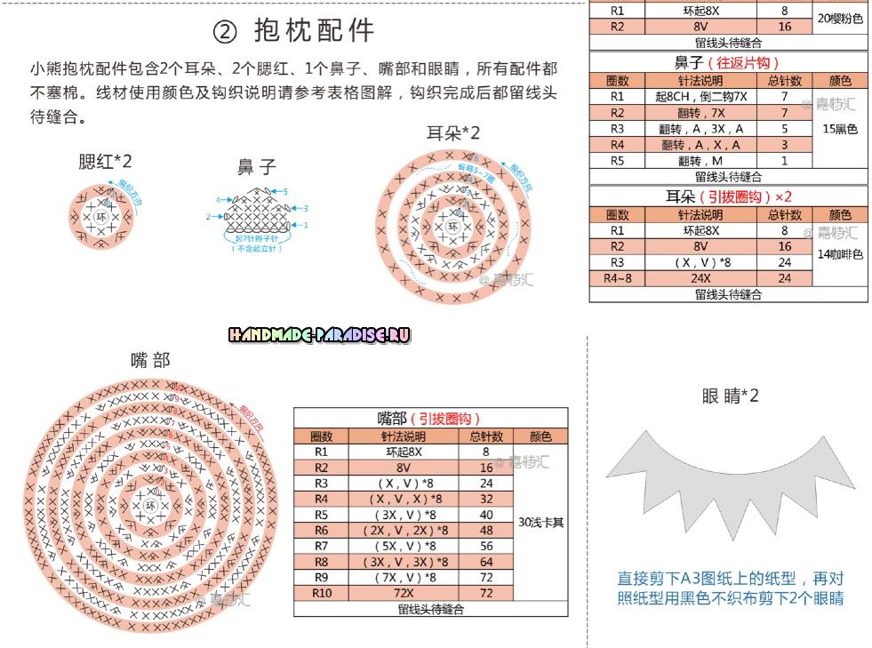 Схемы вязания подушки - медвежонка (2)