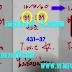 มาแล้ว...เลขเด็ดงวดนี้ 3ตัวตรงๆ หวยทำมือ T.W.C ไม่ชอบผ่าน งวดวันที่ 1/9/60