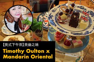 【英式下午茶】英倫之味 Timothy Oulton x Mandarin Oriental 香港東方文華酒店