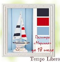 http://timelibero.blogspot.ru/2016/06/18.html