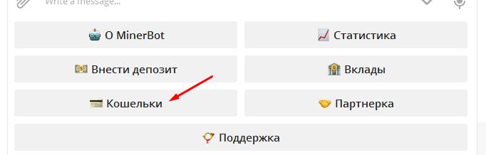 Регистрация в Minerbot 3