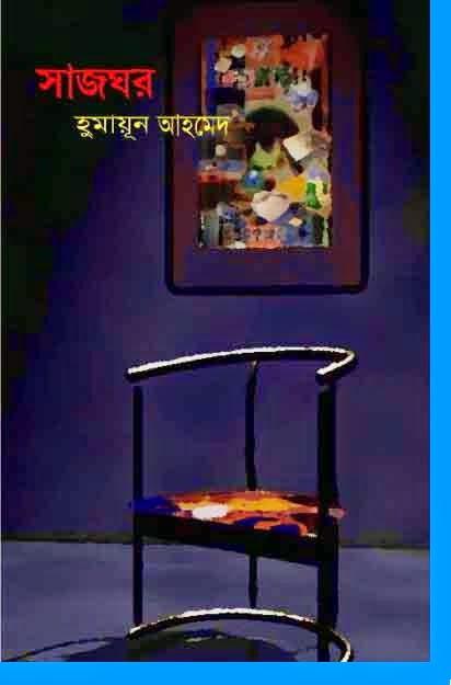 Sajghor by Humayun Ahmed