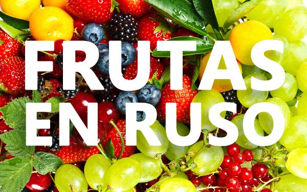 nombres de frutas en ruso