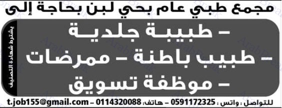 وظائف وسيط الرياض - موقع عرب بريك