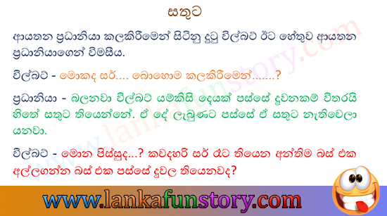 Sinhala Jokes - Pleasure
