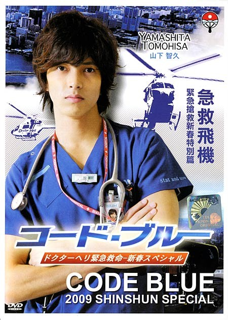 Sinopsis Code Blue SP (2009) - Serial TV Jepang
