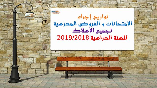 تواريخ إجراء الامتحانات و الفروض المدرسية  لجميع الأسلاك  للسنة الدراسية 2019/2018