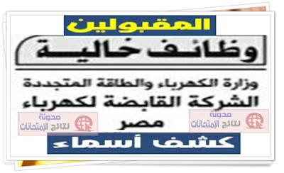 اعلان نتيجة واسماء المقبولين فى مسابقة وزارة الكهرباء 2018 وتعيين 45 ألف متقدم