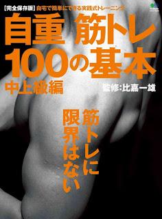 自重筋トレ100の基本   中上級編 [Jicho Suji Tore 100 No Kihon   Chu Jokyu Hen], manga, download, free
