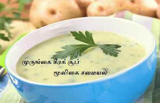 ஆண்மை பெருக்கும் முருங்கை கீரை சூப் - Murungai keerai soup