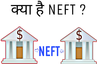NEFT KYA HE? HINDI ME