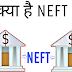 NEFT kya he hindi me