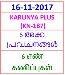 16 NOV 2017 KARUNYA PLUS (KN-187) 6 NOS PREDICTIONS