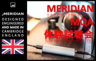 http://nojima-audiosquare.blogspot.jp/2016/06/718meridianmqa.html