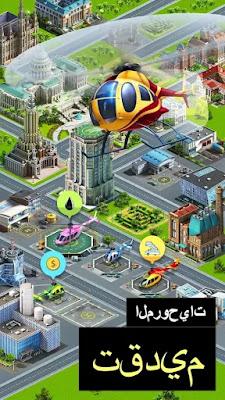تحميل لعبة Airport City: Airline Tycoon مهكرة