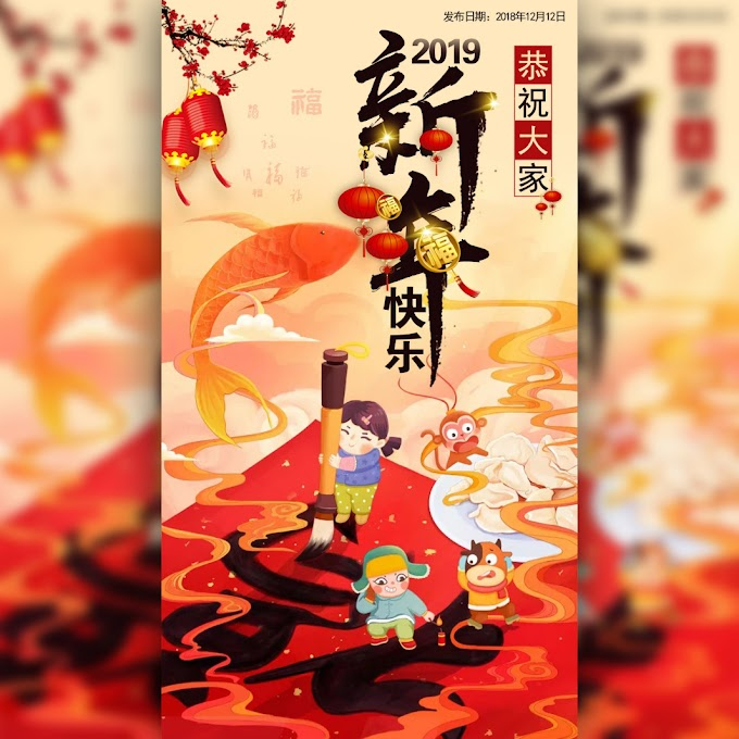Happy Chinese new year 2019 Happy New Year free poster free psd template