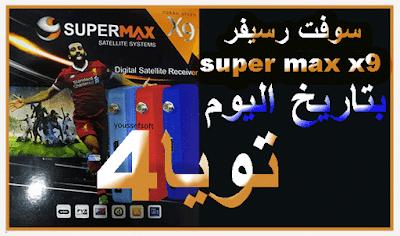 سوفت رسيفر super max x9 بتاريخ اليوم