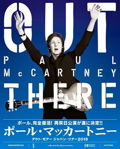 ポール・マッカートニーの日本武道館ライブがスカパーで独占放映する件