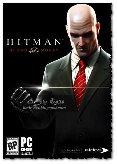 تحميل لعبة hitman blood money مضغوطة بحجم 269 ميجا