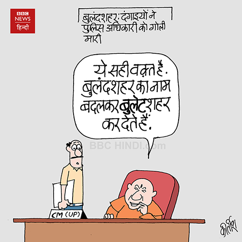 indian political cartoon, cartoons on politics, indian political cartoonist, cartoonist kirtish bhatt, yogi adityanath cartoon, riots