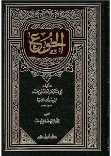 حمل كتاب الجوع لابن أبي الدنيا