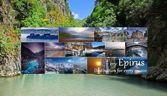 Ήπειρος: Διαγωνισμός από την Περιφέρεια Ηπείρου για τουριστική προβολή