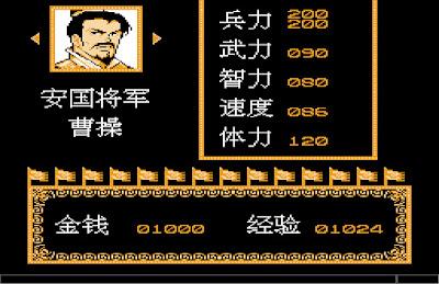 【FC】三國志曹操傳+攻略流程,曹魏主題角色扮演RPG遊戲!