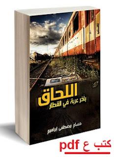 تحميل كتاب اللحاق بآخر عربة في القطار pdf حسام مصطفى إبراهيم