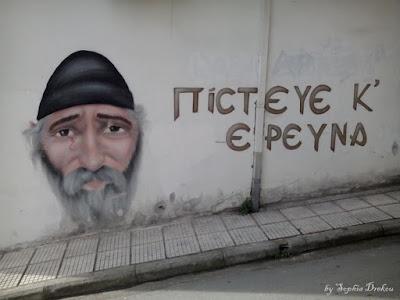 πηγή φώτο: www.sophia-ntrekou.gr