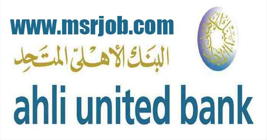 وظائف بنك الاهلي المتحد Ahli United Bank 2016