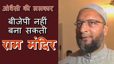 अयोध्या मामले पर ओवैसी ने दी भाजपा को चुनौती लाकर दिखाएं अध्यादेश.