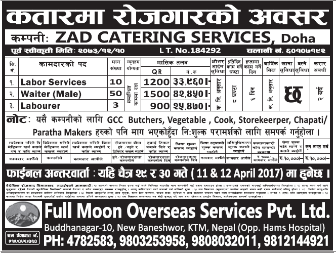 Jobs in Qatar for Nepali, Salary Rs 42,450