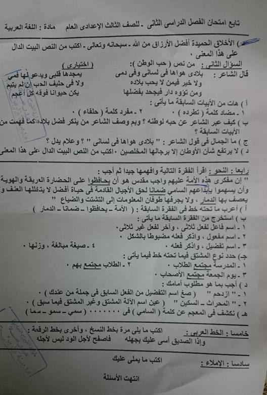تحميل امتحانات اللغه العربية الرسمية الصف  الثالث الاعدادى الترم الثاني من جميع محافظات مصر