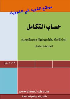 تحميل كتاب حساب التكامل والتفاضل رياضيات السعودية
