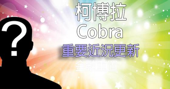 [揭密者][柯博拉Cobra]2017年1月14日訊息:重要近況更新
