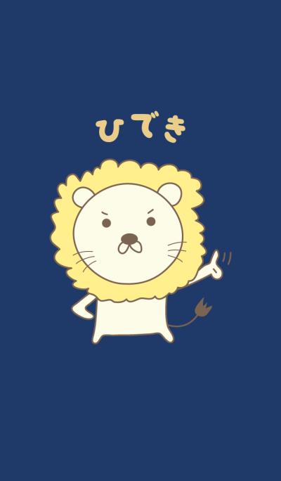Hideki 위한 귀여운 사자 테마
