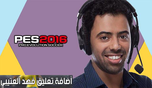 التعليق العربي بصوت فهد العتيبي محول من بيس 2018 لبيس 16
