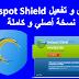 تحميل برنامج هوت سبوت شيلد hotspot Shield مجانا + كراك التفعيل  2016