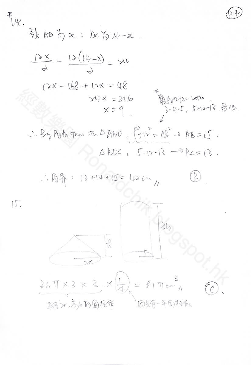 2017 DSE Math Paper 2 數學 卷二 答案 Q.14,15