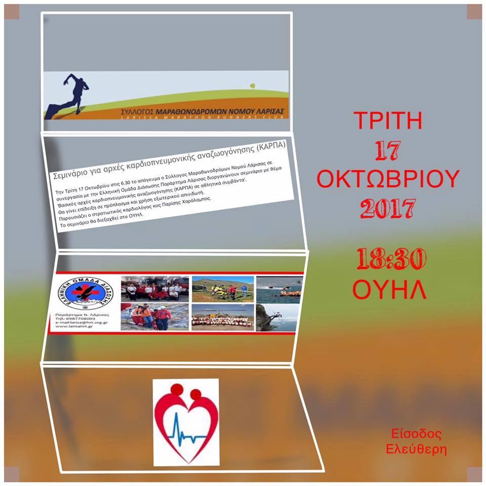 Σεμινάριο για τις Αρχές Καρδιοπνευμονικής Αναζωογόνησης (ΚΑΡΠΑ) σε Αθλητικά Συμβάντα