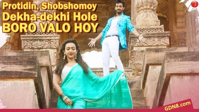 Protidin, Shobshomoy Dekha-dekhi Hole Boro Valo Hoy
