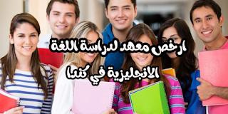 ارخص معهد لدراسة اللغات في كندا + شرح التسجيل