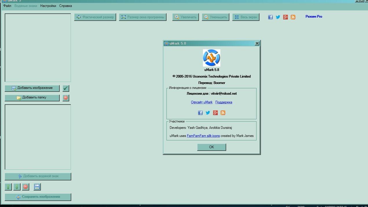 SOFTWARE] Uconomix uMark 6 1 Full Version Included Keygen