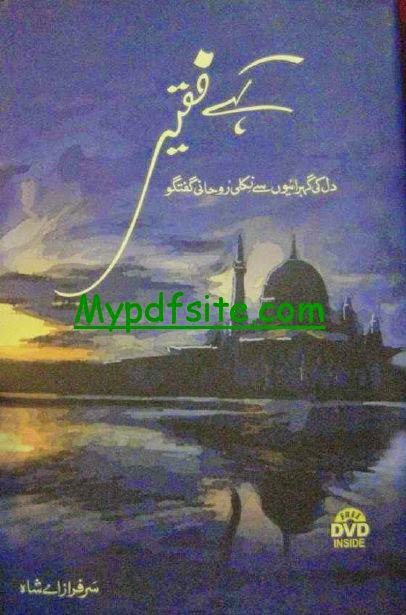Kahe Faqeer By Sarfraz Shah