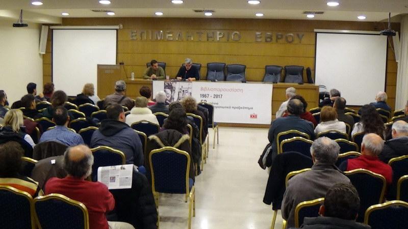 Αλεξανδρούπολη: Βιβλιοπαρουσίαση της έκδοσης της Σύγχρονης Εποχής «Δικτατορία 1967-1974»