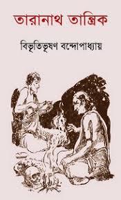 downlaod taranath tantrik free pdf book by bibhutibhushan bandopadhyay