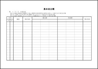 基本金台帳 028